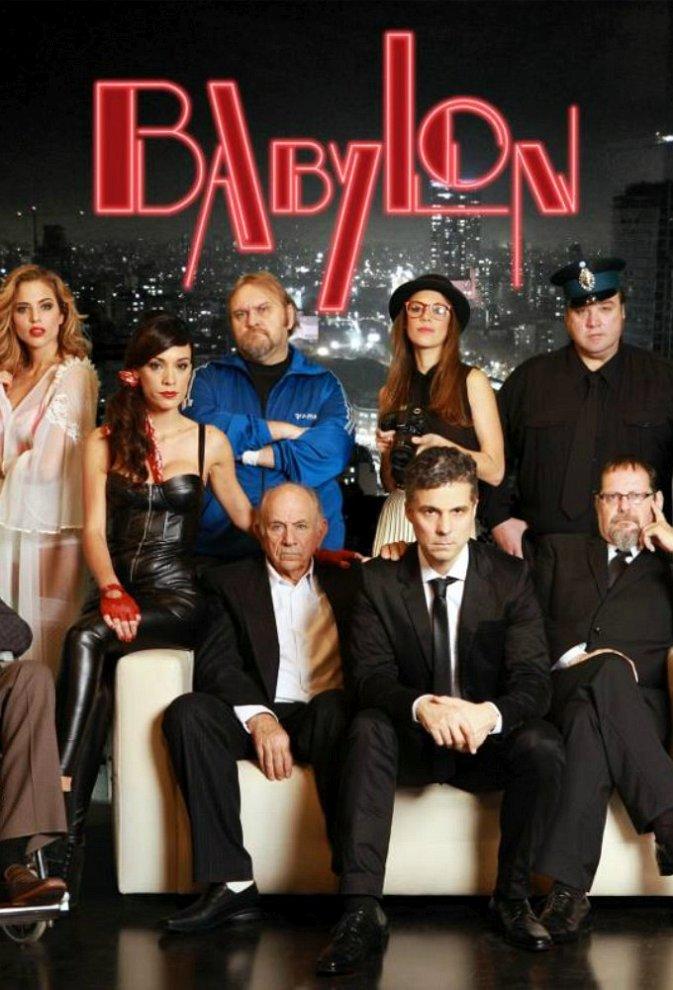 Babylon photo